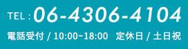 お電話は06-4306-4104までお気軽にお問い合わせ下さい。 10:00~18:00まで営業