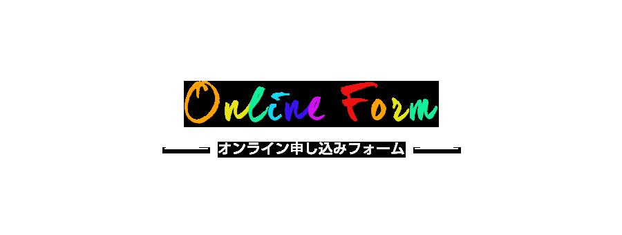 オンライン申し込みフォーム送信完了