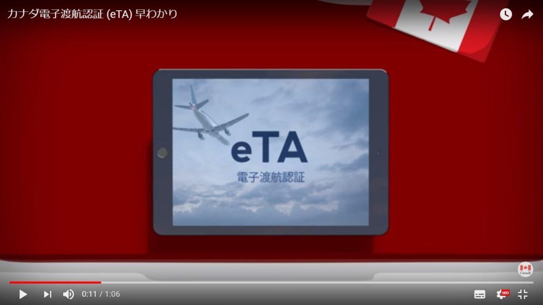 カナダ電子渡航証「eTA」申請方法について