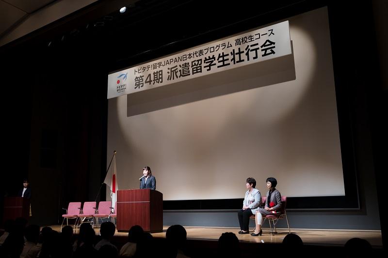 【体験談】トビタテ留学JAPAN航行プログラム 第4期派遣留学生壮行会 第3期生による応援スピーチ